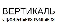 Строительно-монтажная компания «Вертикаль»